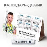 Календари - Домики, фото 1
