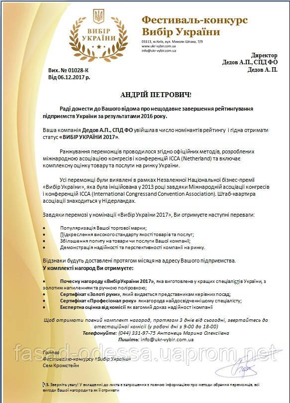 Рейтинге лучших компаний Украины