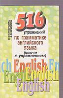 516 упражнений по грамматике английского языка(ключи к упражнениям)