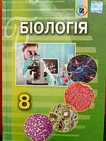 Біологія 8 клас. Підручник.