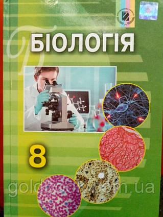 Біологія 8 клас підручник