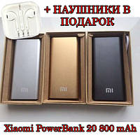 Power Bank 20800 mAh Xiaomi +ПОДАРОК Наушники