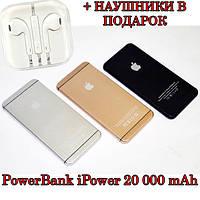 Портативный аккумулятор Power Bank iPower Iphone 6 +ПОДАРОК Наушники