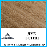 Широкий ламинат, толщиной 8 мм Urban Floor Megapolis 33 класс, Дуб Остин