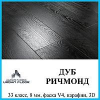 Чёрный ламинат, толщиной 8 мм Urban Floor Megapolis 33 класс, Дуб Ричмонд
