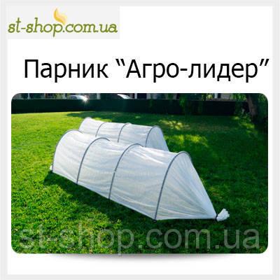 ПАРНИК МИНИ ТЕПЛИЦА 3м (плотностью 50 г/м2)