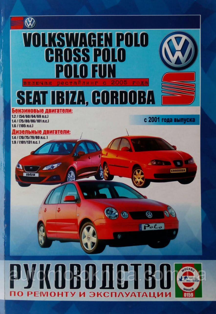 VOLKSWAGEN POLO, CROSS POLO, POLO FUN SEAT IBIZA, CORDOBA выпуска с 2001г., с 2005г. Руководство по ремонту