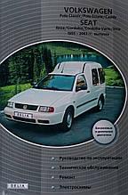 VOLKSWAGEN Polo Classic/Polo Estate/Caddy     SEAT Ibiza/Cordoba/Cordoba Vario/Inca Модели 1995-2003гг.