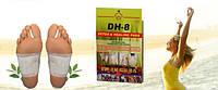 Пластырь для вывода токсинов DH-8 Detox Healing Pads