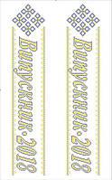 Cхема для вышивки бисером и нитками на водорастворимом флизелине