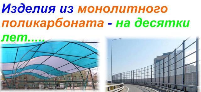монолитный поликарбонат цена