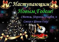 Всех с наступающим Новым Годом!!!!