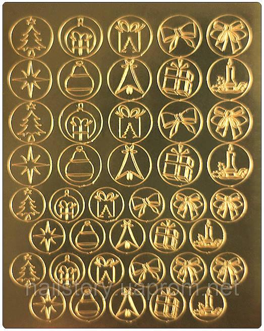 Новорічний трафарет для аэропуффинга і Deep дизайну нігтів №44 золотий