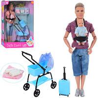 Кукла DEFA 8369 Кен, пупс,коляска,чемодан,аксессуары