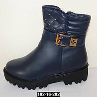 Теплые зимние ботинки для девочки на тракторной подошве, 33 размер