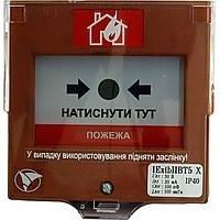 Извещатель пожарный ручной ИПР-1-Ех Взрывозащищенный)