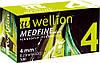 Универсальные иглы Wellion MEDFINE plus для инсулиновых шприц-ручек 4 мм ( 32G x 0,23 мм)
