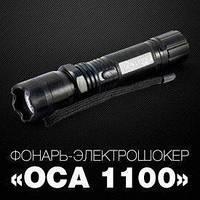 ОСА 1100 фонарь электрошокер