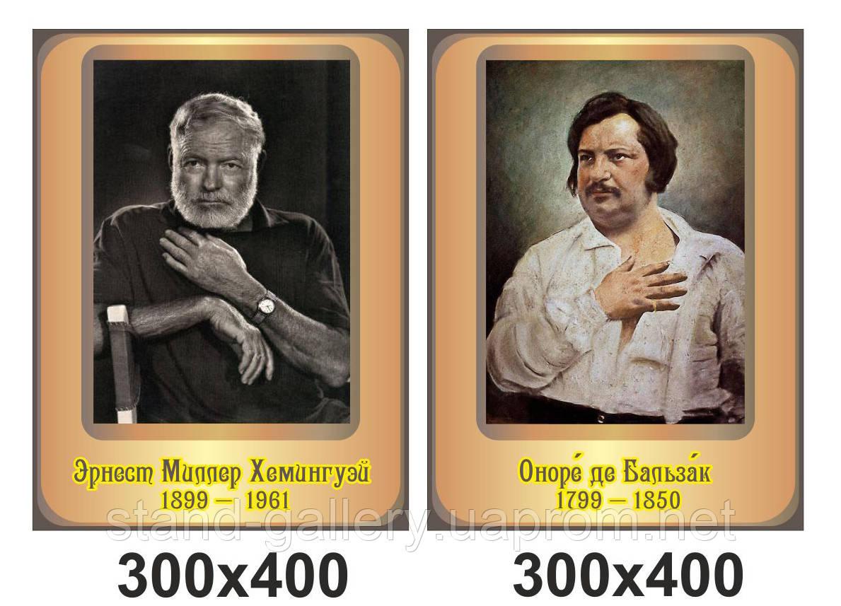 Оформление кабинета зарубежной литературы портретами
