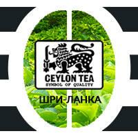 Цейлонский весовой чай (Шри-Ланка) ОПТ/Розница