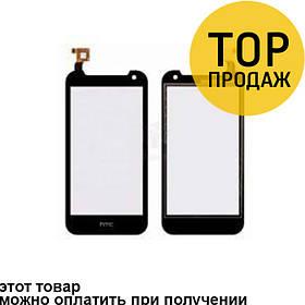 Сенсорный экран для мобильного телефона HTC Desire 310 One Sim, черный (128*63,5 мм)