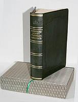 Чезаре Бекария. О преступлениях и наказаниях. Материалы для изучения уголовного законодательства