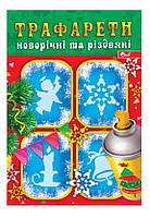 Трафареты Новогодние и Рождественские для украшения окон,мебели. Скат