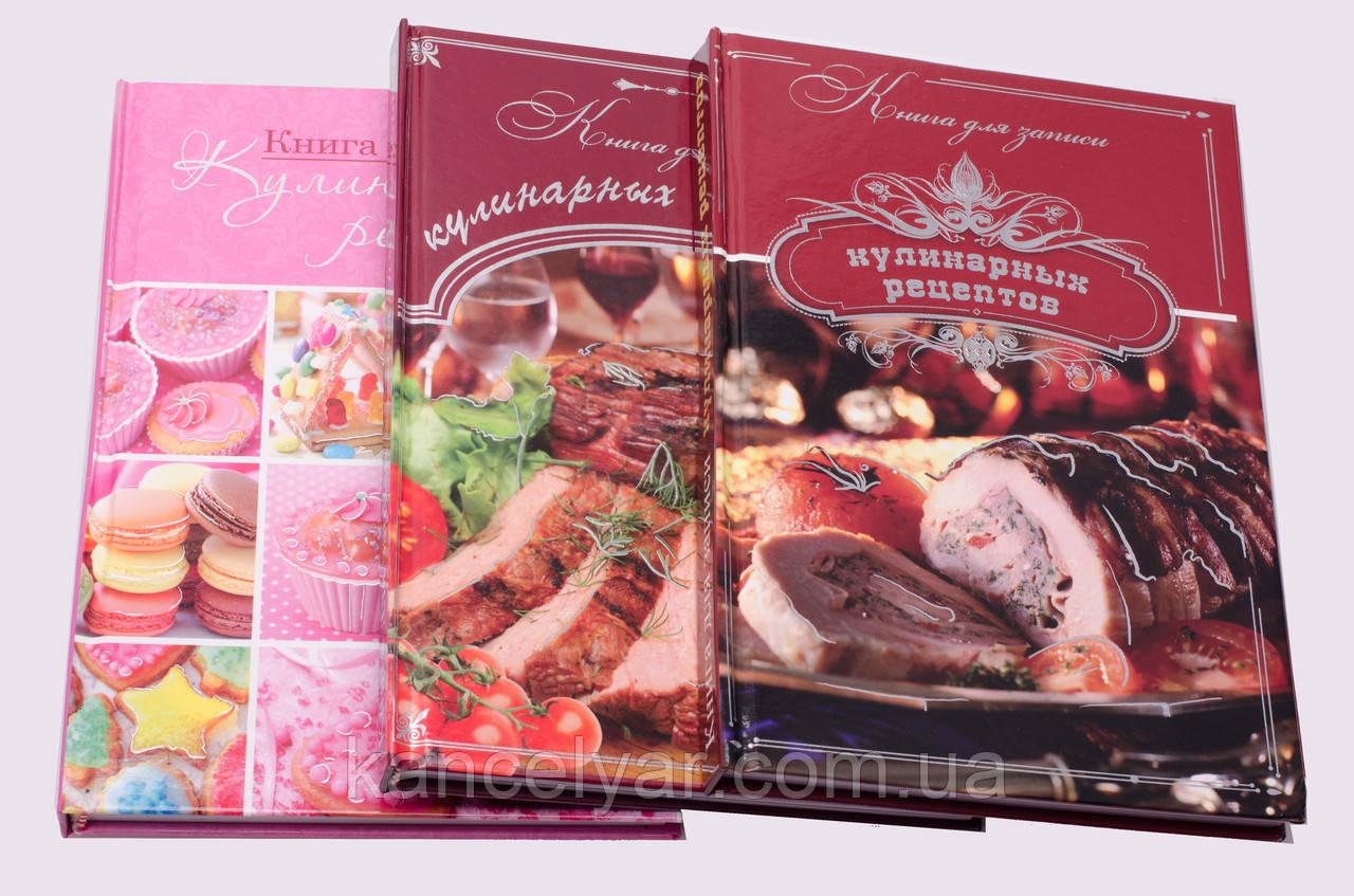Книга для запису кулінарних рецептів, в асортименті