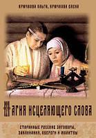 Магия исцеляющего слова. Старинные русские заговоры, заклинания, обереги и молитвы. Крючкова О., Крючкова Е.