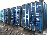 Аренда морской контейнер 40 футов