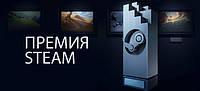 Объявлены номинанты Steam Awards 2017