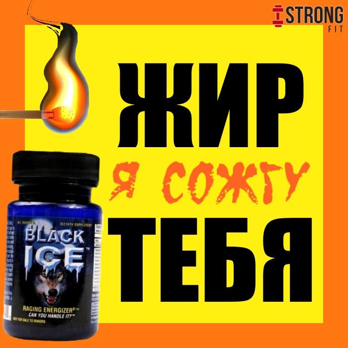 Black Ice -жиросжигатель лучший в МИРЕ!