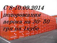 Планируется Семнадцатое подорожание аерока с 8,09,2014