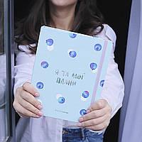 Планер ежедневник «Я та мої плани» голубой