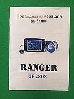 Подводная камера Ranger UF 2303