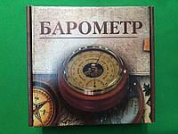 Барометр бытовой БТК СН 16
