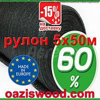 Сетка затеняющая, маскировочная рулон 5*50м 60% Венгрия