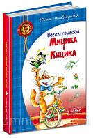Дитяча книга Веселі пригоди Мицика і Кицика - Софія Прокоф'єва