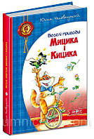 Книга Веселі пригоди Мицика і Кицика. Автор - Юхим Чеповецький (Школа)