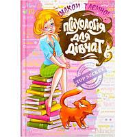 Книга Психологія для дівчат. Серія: Цілком таємно! Автор - Наталія Зотова (Школа)