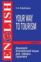 Деловой английский для сферы туризма. Воробьева С.