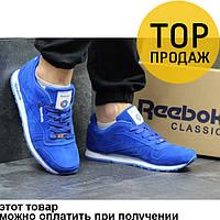 881e6c245737 Мужские кроссовки Reebok Classic, ярко-синие   кроссовки мужские Рибок  Классик, замшевые,
