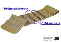 Пояс с магнитными панелями (широкий) F801B