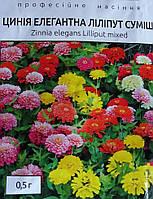 Семена цветов Циния сорт Элегантная лилипут смесь 0,5 гр