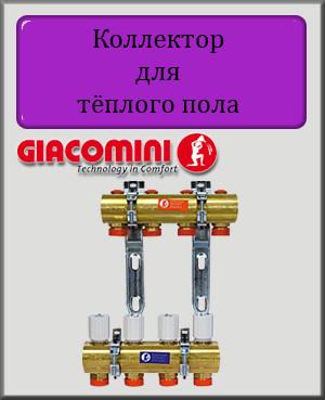 """Коллекторная группа GIACOMINI R553FY 1""""х18 на 5 выходов"""