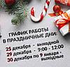 Компания ЛидерКофе Украина сообщает график роботы в выходные и праздничные дни