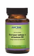 Препарат для беременных с витамином B6 - Экстракт Имбиря Supherb ( Ginger extract) 30 к.