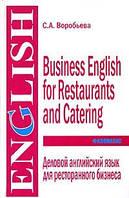 Деловой английский язык для ресторанного бизнеса. Воробьева