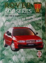 ROVER 600 SERIES Моделі 1993-1999рр. Керівництво по ремонту та експлуатації