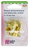 11.117GD Ножки металлические для шкатулок (золото)